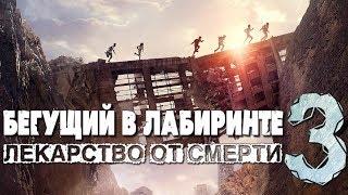 Бегущий в лабиринте 3 - Лекарство отсмерти — Русский трейлер #2 2018 HDKinoKafe