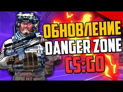 НОВОЕ ОБНОВЛЕНИЕ В DANGER ZONE CS:GO!🔥 НОВЫЕ КАРТЫ КС:ГО
