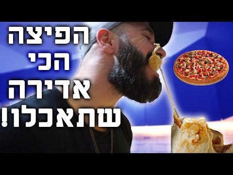 הפיצה הכי אדירה שתאכלו! מתכון