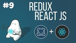 React JS / Redux - Урок #9 - Заключительный урок
