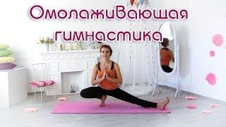 Оздоровление органов малого таза и выделительной системы / Омолаживающая гимнастика