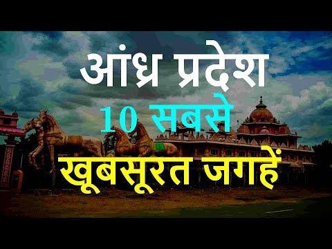 andhra-pradesh-tourist-places---top-10-cities-to-see-in-andhra-pradesh-tour