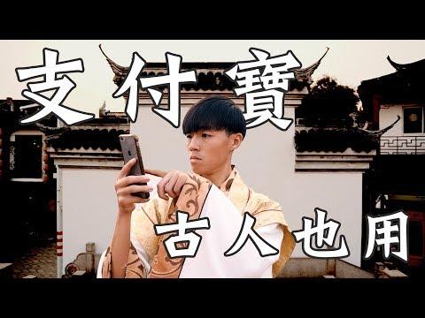 便利上海的背後!旅遊七天沒用到現金!| SALU