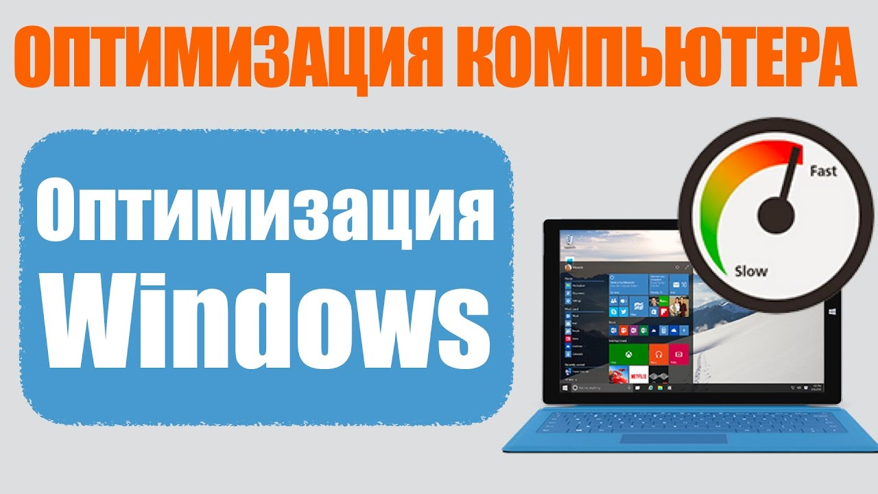 Оптимизация Windows. Все об оптимизации ПК