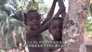 エボラ出血熱緊急支援:シエラレオネからのレポート