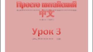 Уровень 1 Урок 3,  просто китайский, китайский с нуля, китайский для начинающих