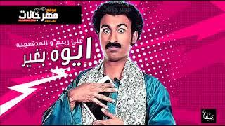 مصر و المدفعجيه من مسلسل سك على اخواتك  توزيع ديزيل 2018