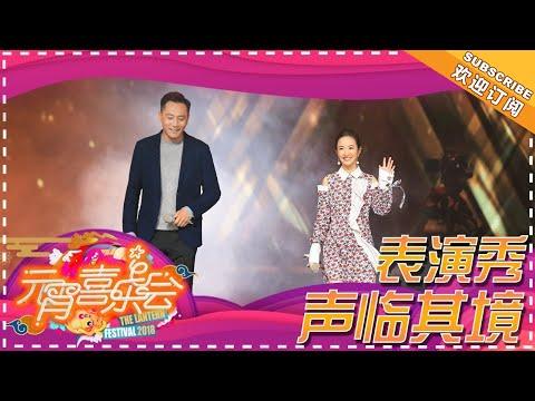 林依晨、刘烨演技大咖玩转《声临其境》超带感 -《湖南卫视元宵喜乐会2018》 Hunan TV Lantern Festival Gala 2018【湖南卫视官方频道】
