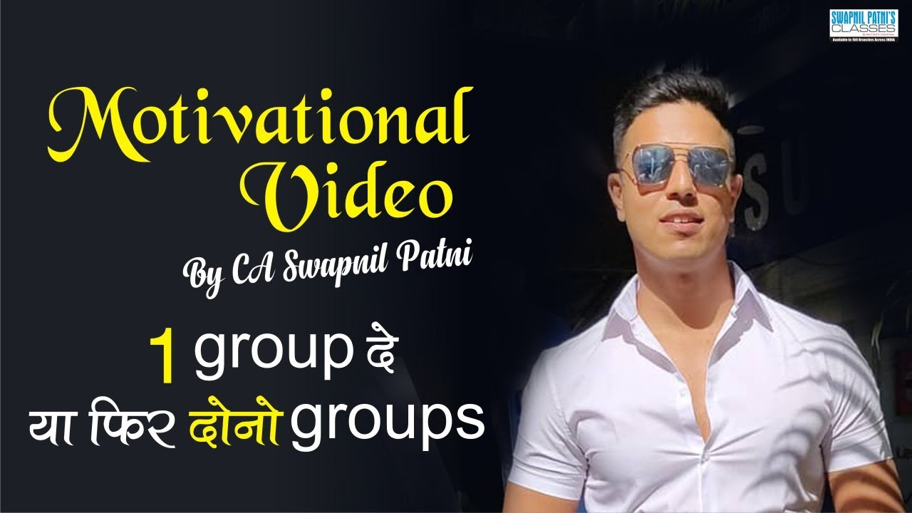 Motivational Video By CA Swapnil Patni - 1 Group दे या फिर दोनो Groups???