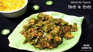 राजस्थान के मिर्च के टिपोरे बनाने की विधि |Mirchi K Tipore | Green Chili Dry Fry Recipe