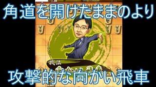 【将棋ウォーズ実況1183】角道オープン向かい飛車 VS 居飛車【10切れ】 thumbnail