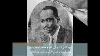 يجلى النظر يا صاح: الحاج محمد أحمد سرور