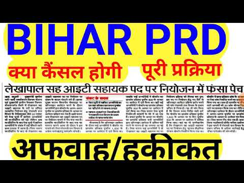 BIHAR PRD TECHNICAL ASSISTANT IT ASSISTANT MADHUBANI DISTRICT COUNSELLING RELATED ISSUE