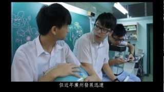 翻牆到廣州 - 神召會康樂中學廣州學術考察短片比賽2011