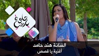 الفنانة هند حامد - أغنية يا قصص