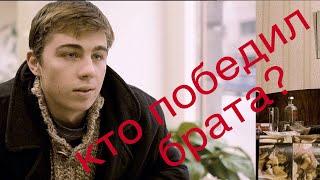 "Скрытый смысл фильма ""Брат"". Алексея Балабанова."