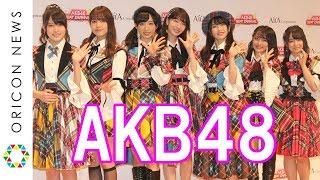 チャンネル登録:https://goo.gl/U4Waal アイドルグループ・AKB48の横山...