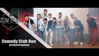 Comedy Club Don. Летняя вечеринка.