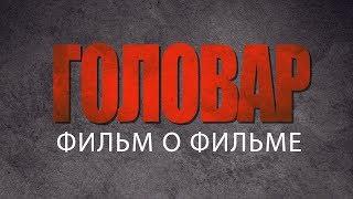 """""""Головар. Кто он такой?"""" Фильм о фильме"""