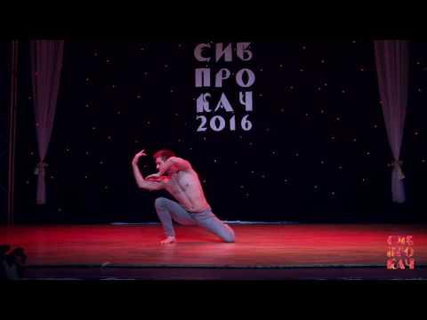 Sibprokach 2016 - Judge perfomance - Alexander Mogilev