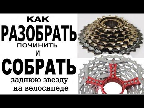 как разобрать и починить заднюю звезду на велосипеде