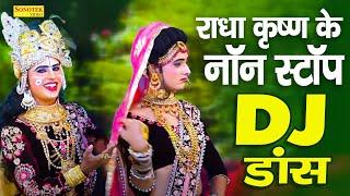 राधा कृष्ण नॉन स्टॉप DJ भजन | 2021 Radha Krishna Ke Non Stop DJ Bhajan | 2021 Radha Krishan Bhajan