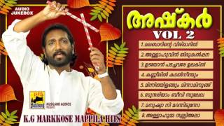 Mappila Pattukal Old Is Gold | Ashkar Vol 2  | Hits Of Markose | Malayalam Mappila Songs