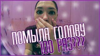 ПОМЫЛА ГОЛОВУ 100 РАЗ???