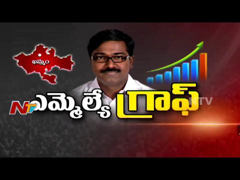 Khammam MLA Ajay Kumar Puvvada || NTV Special Ground Report || MLA Graph