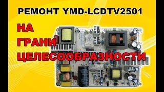 Ремонт БП ЖК ТВ YMD-LCDTV2501