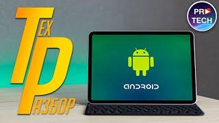 Почему Android-планшет хуже iPad | ТехРазбор №7
