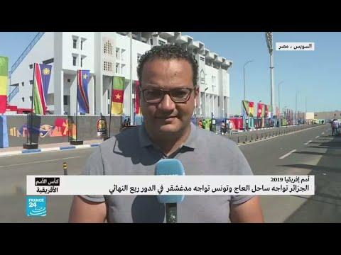 الجزائر تواجه ساحل العاج في مقابلة حاسمة في بطولة كأس الأمم الإفريقية  - 17:55-2019 / 7 / 11