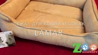 Лежак LAMAR для кошек и собак. ОБЗОР