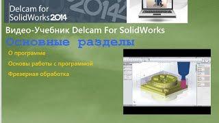 Delcam For SolidWorks - Видео-Учебник на русском языке