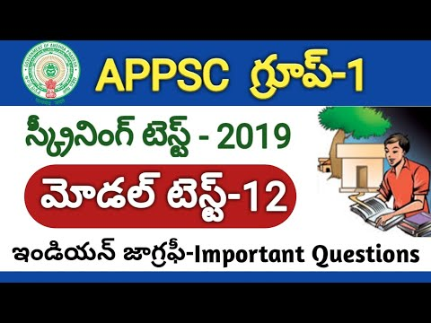 #APPSC Group1 Screening Test 2019 Model Question Paper-12,  Indian Geography, General Studies
