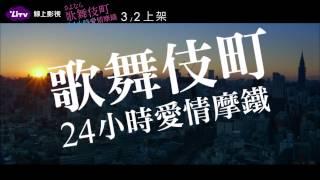 歌舞伎町24小時愛情魔摩鐵線上看:https://goo.gl/JY9fe0 阿徹(染谷將...