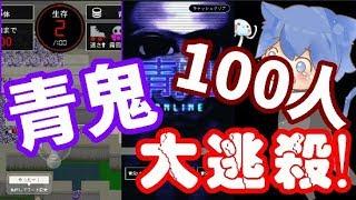 《哲平》手機遊戲 青鬼Online - 100人大逃亡!  ( 奪取寶箱! 閃避青鬼 存活到最後 取得最終勝利! )