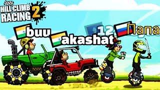 МАШИНКИ HILL CLIMB RACING 2 #23 видео детям Прохождение ИГРЫ про машины как мультик kids games car