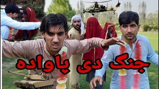 Jung dy pa wade new pashto funny video