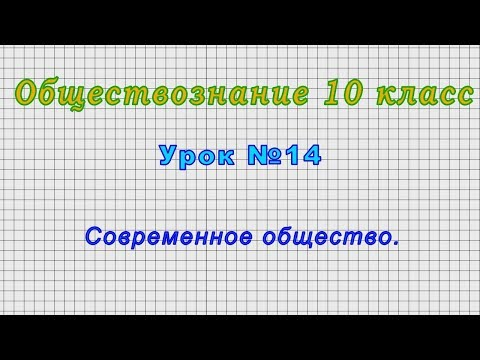 Обществознание 10 класс (Урок№14 - Современное общество.)