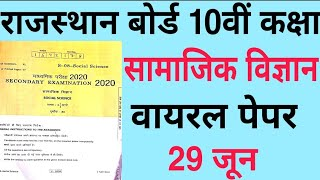 Rbse Class 10th Social Science important questions 29 June 2020,कक्षा 10 सामाजिक विज्ञान Viral paper