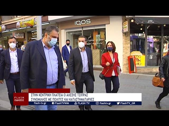 Όσα είπε ο Τσίπρας με πολίτες και καταστηματάρχες στην κεντρική πλατεία Κοζάνης