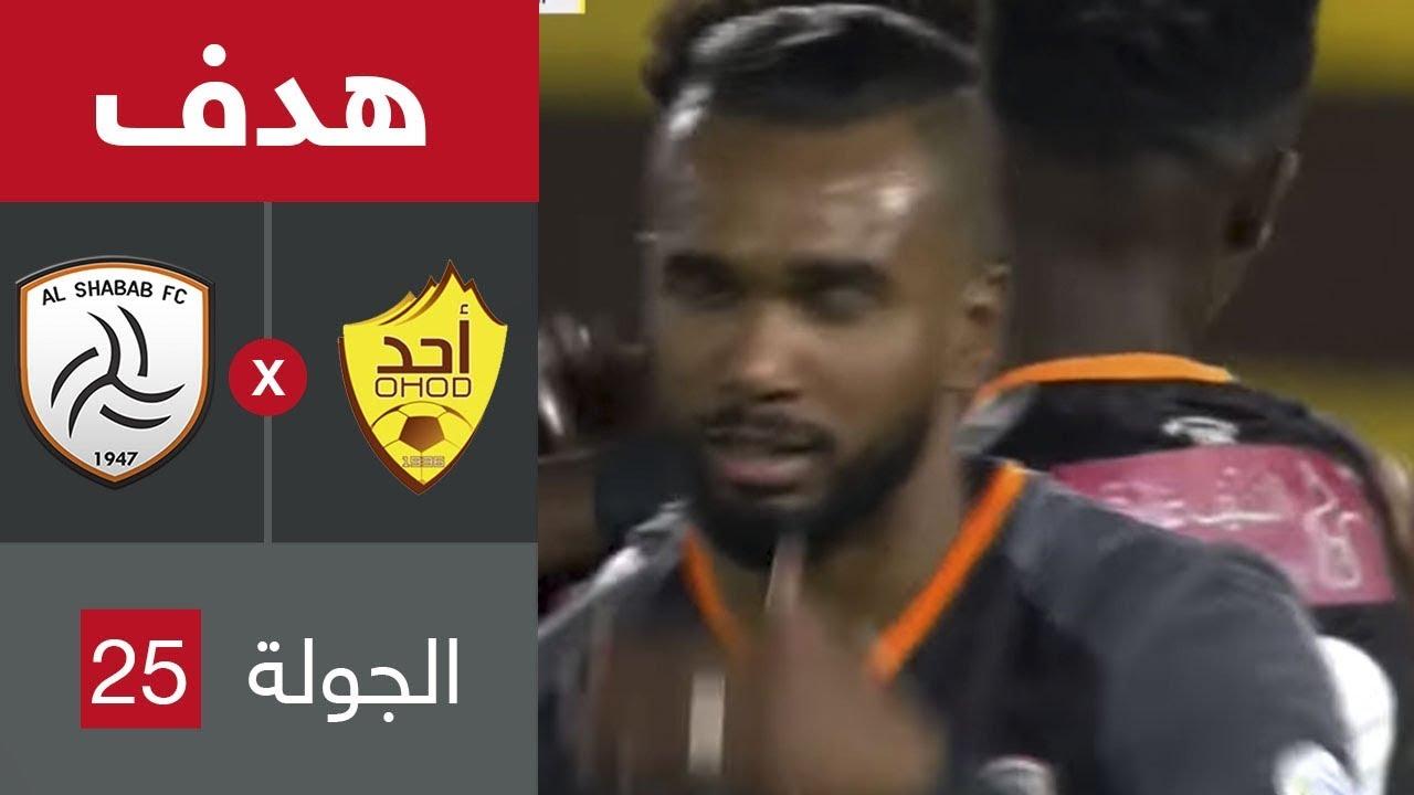 هدف الشباب الأول ضد أحد (سيبا) في الجولة 25 من دوري كأس الأمير محمد بن سلمان للمحترفين