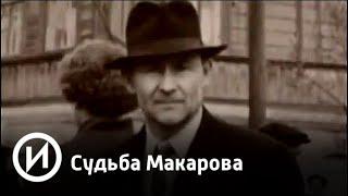 Судьба Макарова | Телеканал \