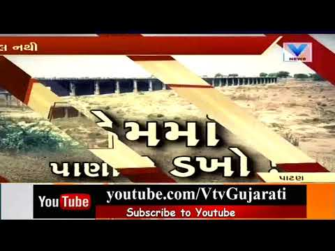 Patan: Water not  filled in Karn Mukteshwar Dam on Saraswati River due to Sandy soil | Vtv News