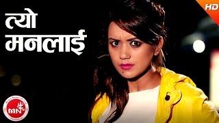 New Nepali Song 2074/2017 | Tyo Manlai - Gautam Sangit | Ft.Sarika KC & Shankar Kunwor