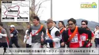 きのくにTVの今回は、2013年3月3日(日)に和歌山県有田川町で開催された...
