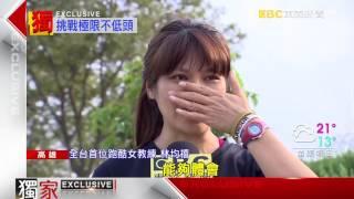 【跑酷Parkour】曾99%機率癱瘓卻成為台灣首位跑酷女教練 林均禧的生命故事