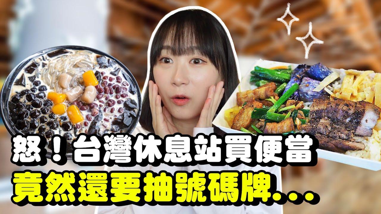 韓國人爆傻眼...在新竹關西休息站買個便當還要排隊抽號碼牌?原來這是超有客家特色的國道服務區!韓國女生咪蕾