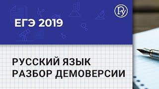 ЕГЭ 2019. Русский язык. Разбор демоверсии